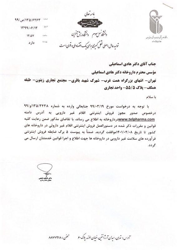 مجوز فروش اینترنتی داروخانه دکتر اسماعیلی