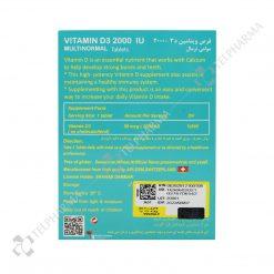 ویتامین د3 2000 واحد مولتی نرمال