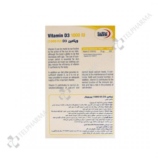 ویتامین د3 1000 واحد یوروویتال